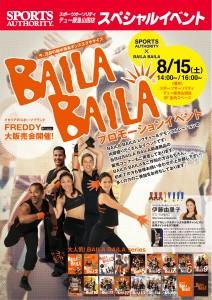 15_SPAUTH_BAILA_阪急山田2