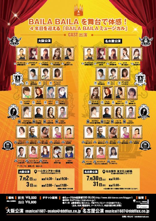 2016BBM_ON_syusei