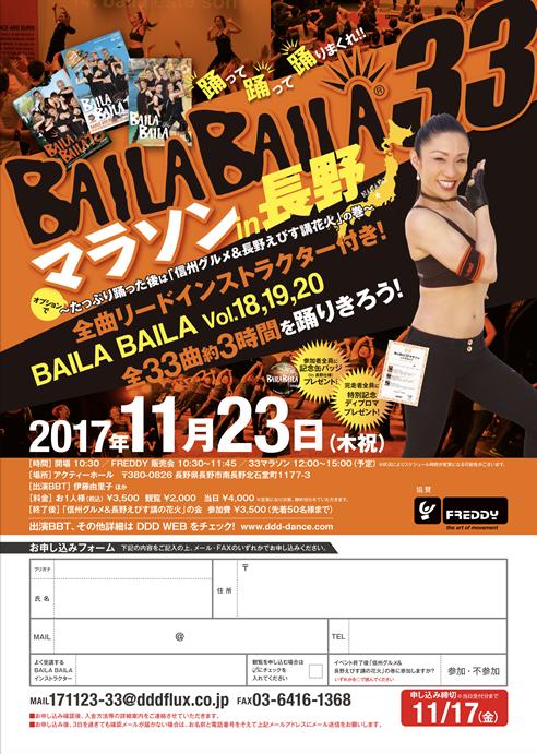 11月23日BAILA BAILA 33マラソン in 長野
