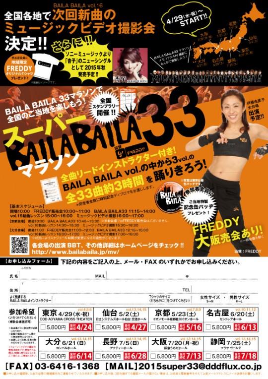 BAILA33スタンプラリー_150408