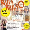 SPORTS AUTHORITYxBAILABAILA_event