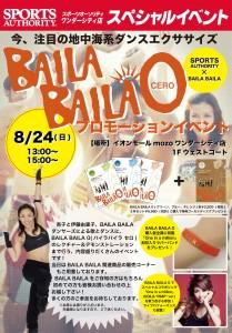 SPORTS AUTHORITYxBAILABAILA_eventのコピー