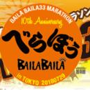 baila33_tokyo_180729