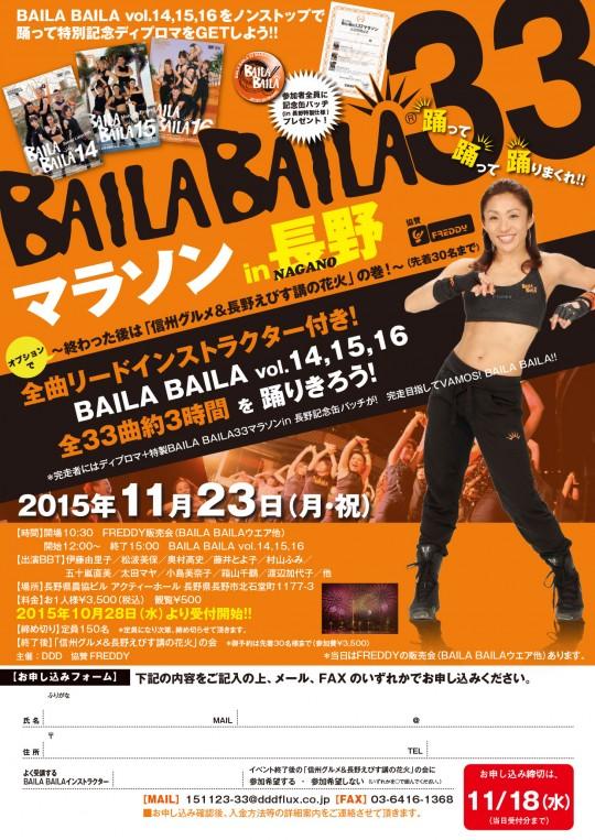 baila_33_Nagano_04