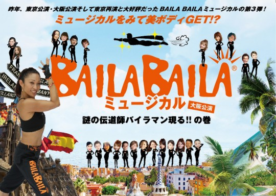 bailamusical_Flyer_osaka_150520_olomote
