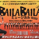 6月14日(土)~15日(日)BAILA BAILAミュージカル大阪公演