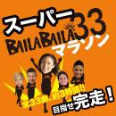 bnr_baila33_130×130